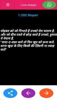 Hindi English Unlimited Shayari screenshot 3