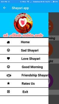 Hindi English Unlimited Shayari screenshot 1