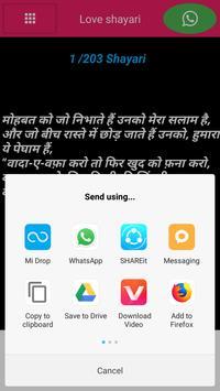 Hindi English Unlimited Shayari screenshot 2