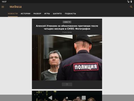 Meduza —новости дня apk screenshot