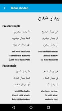 Persian verbs screenshot 1
