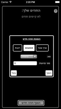 רב-קו - אפליקציית מעקב imagem de tela 1