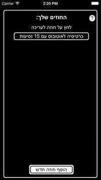 רב-קו - אפליקציית מעקב imagem de tela 2