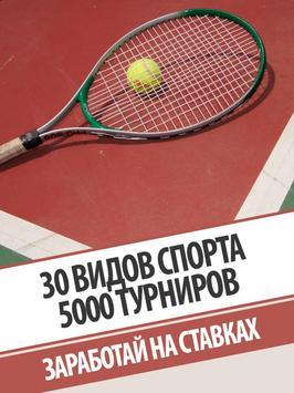 Ставки На Спорт Прогнозы poster