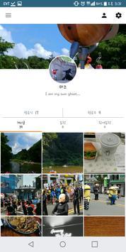 원더플랜잇 - 혼밥, 혼술, 혼행, 이제 그만 apk screenshot
