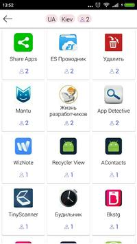 popular apps in your city apk screenshot