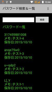 パスワード生成機 apk screenshot