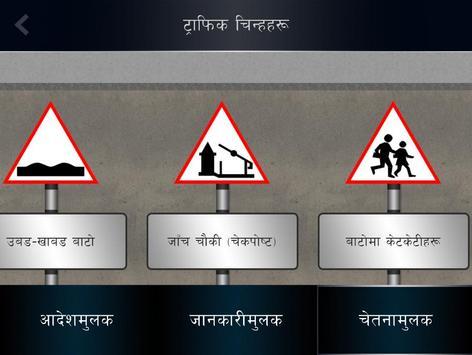 Nepal Driving Trial - License Exam Preparation 3D स्क्रीनशॉट 15