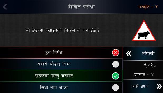 Nepal Driving Trial - License Exam Preparation 3D स्क्रीनशॉट 4