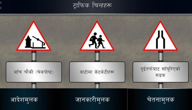 Nepal Driving Trial - License Exam Preparation 3D स्क्रीनशॉट 5