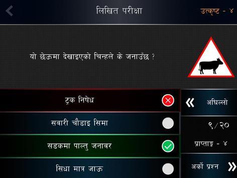 Nepal Driving Trial - License Exam Preparation 3D स्क्रीनशॉट 9