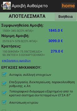 Αμοιβη Αυθαιρετο apk screenshot