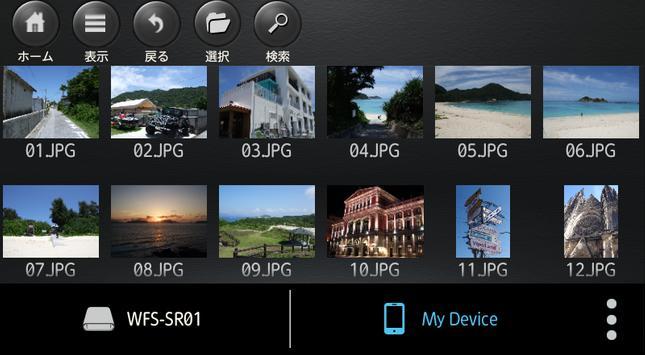 SR01Manager apk screenshot