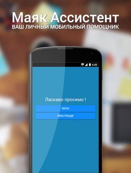 Маяк Ассистент poster