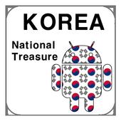 열공맨 대한민국 국보 icon