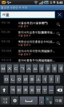 열공맨 대한민국 국보 apk screenshot