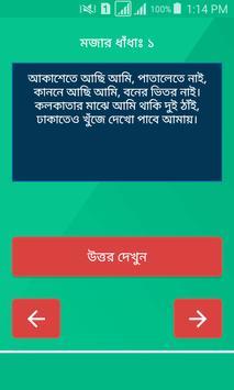 বাংলা ধাঁধা(Bangla Dhadha) poster