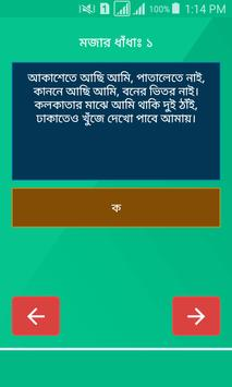 বাংলা ধাঁধা(Bangla Dhadha) apk screenshot