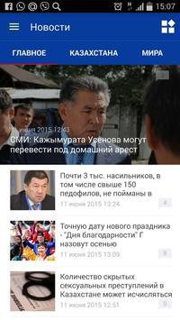zakon.kz - Новости Казахстана poster
