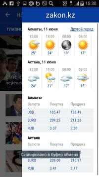 zakon.kz - Новости Казахстана apk screenshot