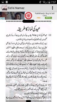Eid ki Namaz screenshot 6