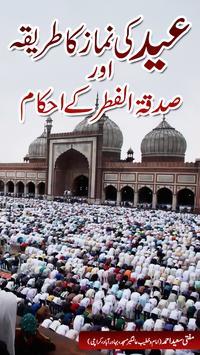 Eid ki Namaz screenshot 8