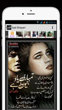 Ghumgeen Shayari screenshot 1
