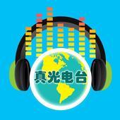 真光电台 icon