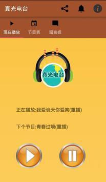 真光电台 poster