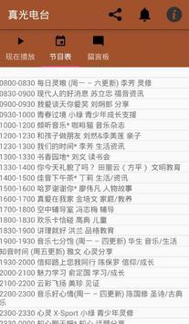 真光电台 screenshot 1