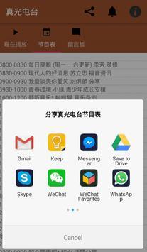 真光电台 screenshot 3