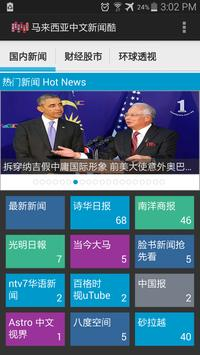 Malaysia Newspaper Chinese App poster