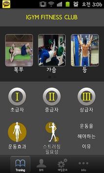 운동법 poster