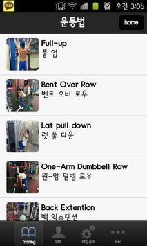 운동법 apk screenshot