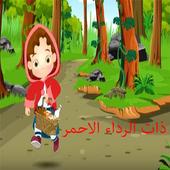 ذات الرداء الاحمر : فديو- قصص اطفال -بدون انترنت icon