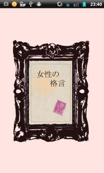 女性の格言 poster