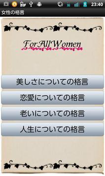 女性の格言 apk screenshot