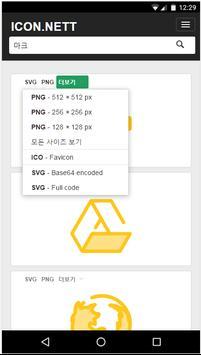 무료 아이콘, 벡터 이미지 검색 도구 screenshot 4