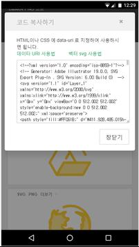 무료 아이콘, 벡터 이미지 검색 도구 screenshot 5