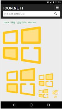 무료 아이콘, 벡터 이미지 검색 도구 screenshot 6