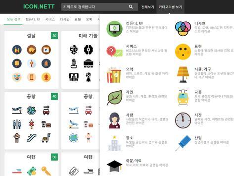 무료 아이콘, 벡터 이미지 검색 도구 screenshot 8
