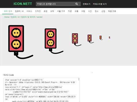 무료 아이콘, 벡터 이미지 검색 도구 screenshot 12