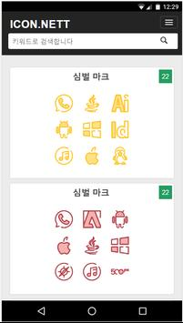 무료 아이콘, 벡터 이미지 검색 도구 screenshot 2