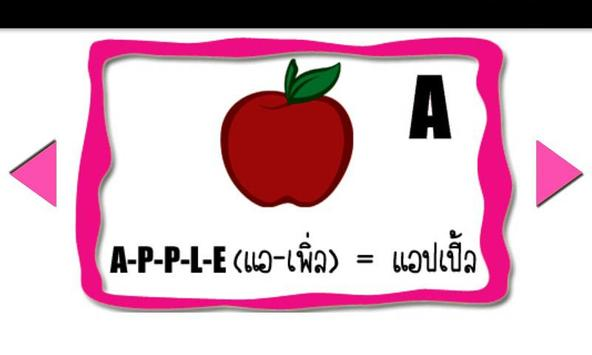 ABC Fruit Quiz poster