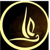 Nahjul Balaghah - Jellybean icon