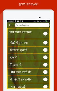 Hindi Shayari screenshot 10