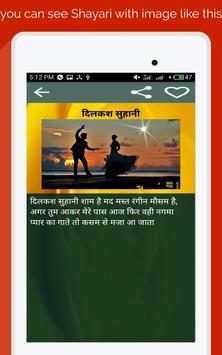 Hindi Shayari screenshot 11