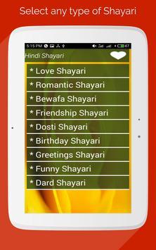 Hindi Shayari screenshot 5