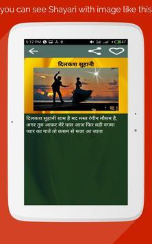 Hindi Shayari screenshot 7