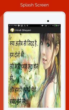 Hindi Shayari screenshot 8